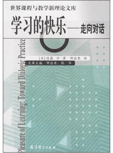 学习的快乐(走向对话)/世界课程与教学新理论文库