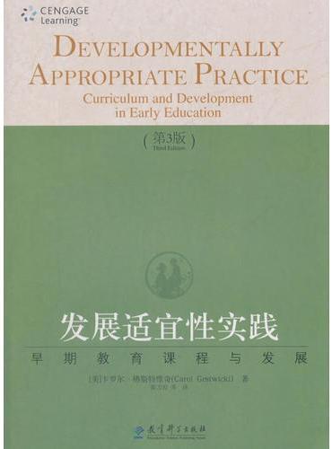 发展适宜性实践——早期教育课程与发展