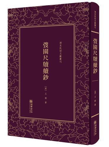 弢园尺牍续钞——清末民初文献丛刊