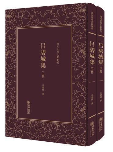 吕碧城集——清末民初文献丛刊