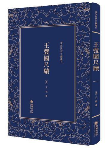 王弢园尺牍——清末民初文献丛刊