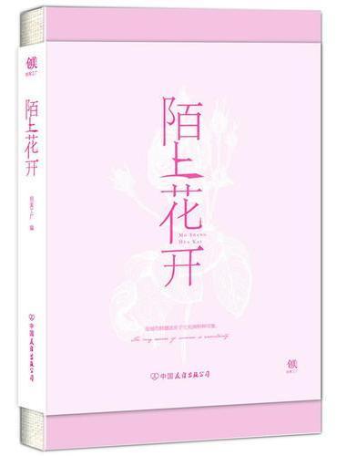 """陌上花开(紫色玫瑰带你品读""""英伦王子""""王尔德的唯美诗歌。一本可以阅读的笔记本。)"""