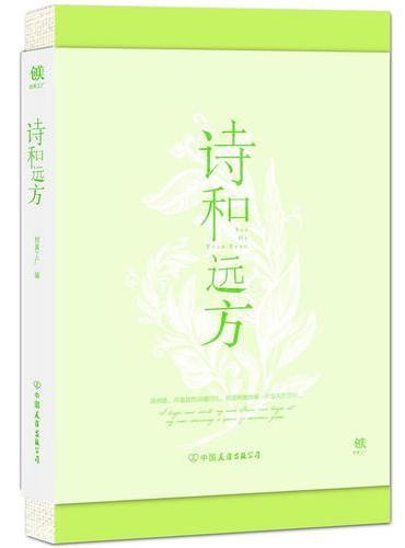 """诗和远方(茵茵绿色陪你细品""""自由诗歌之父""""惠特曼的诗和远方。一本可以阅读的笔记本。)"""