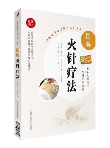 图解火针疗法(中医适宜技术操作入门丛书)