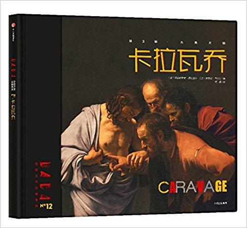 DADA全球艺术启蒙系列第3辑·古典大师:《卡拉瓦乔》