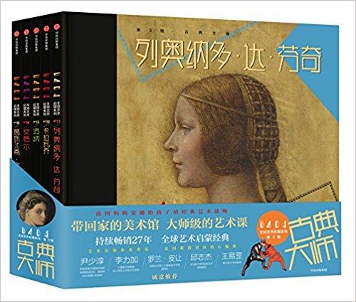 DADA全球艺术启蒙系列第3辑·古典大师