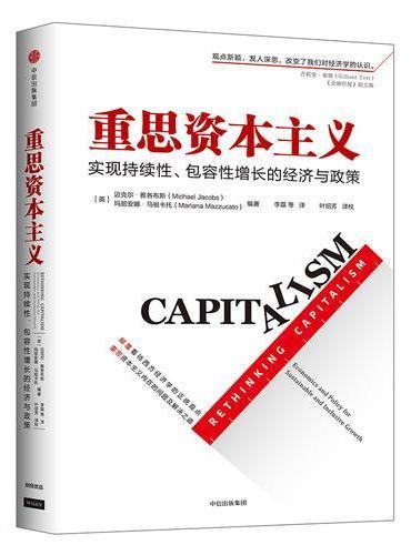 重思资本主义:实现持续性、包容性增长的经济与政策