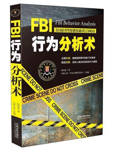 FBI行为分析术:美国联邦警察教你破译行为暗语