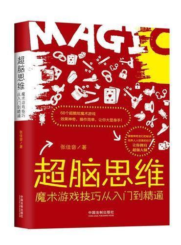 超脑思维:魔术游戏技巧从入门到精通