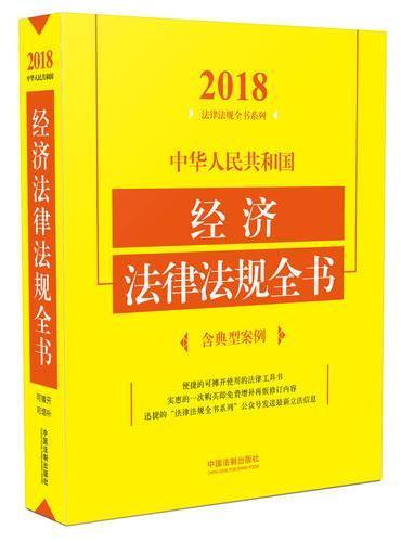 中华人民共和国经济法律法规全书(含典型案例)(2018年版)