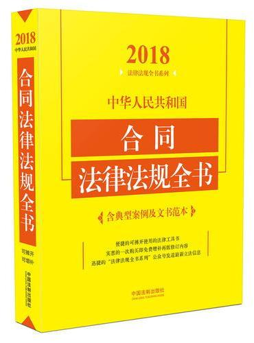 中华人民共和国合同法律法规全书(含典型案例及文书范本)(2018年版)