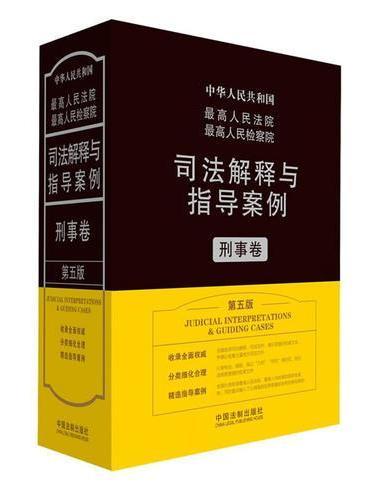 最高人民法院最高人民检察院司法解释与指导案例:刑事卷(第五版)