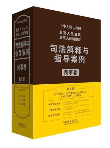 最高人民法院最高人民检察院司法解释与指导案例:民事卷(第五版)