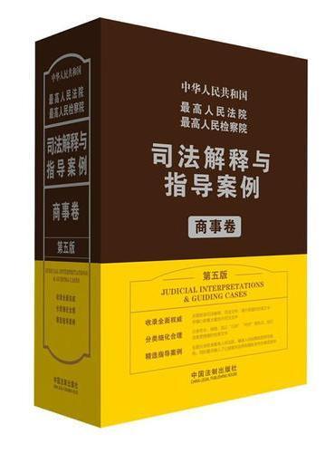 最高人民法院最高人民检察院司法解释与指导案例:商事卷(第五版)