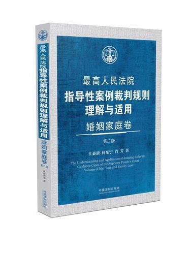 最高人民法院指导性案例裁判规则理解与适用·婚姻家庭卷(第2版)