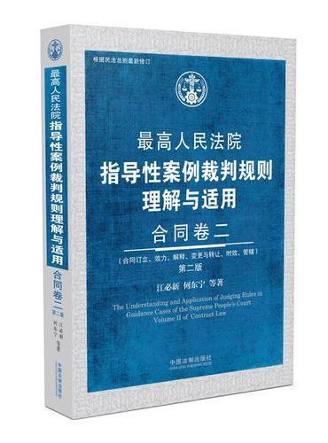 最高人民法院指导性案例裁判规则理解与适用·合同卷二(第2版)