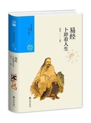 中国历代经典宝库 第一辑 ——卜辞看人生——易经