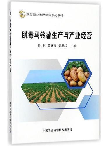脱毒马铃薯生产与产业经营