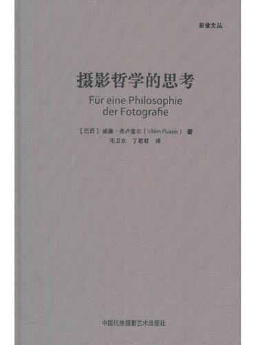 摄影哲学的思考(影像文丛系列丛书)
