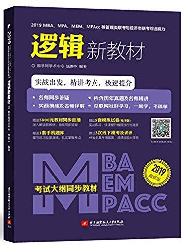2019MBA、MPA、MEM、MPAcc等管理类联考与经济类联考 综合能力逻辑新教材(考试大纲同步教材,实战出发,精讲考点,极速提分)