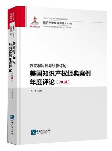 伯克利科技与法律评论:美国知识产权经典案例年度评论(2014)