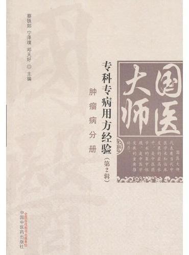 国医大师专科专病用方经验(第2辑)•肿瘤病分册