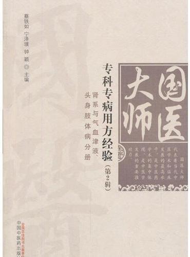 国医大师专科专病用方经验(第2辑)•肾系与气血津液头身肢体病分册