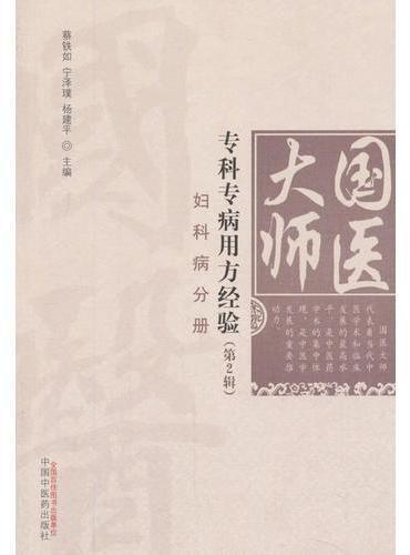 国医大师专科专病用方经验(第2辑)•妇产科疾病分册