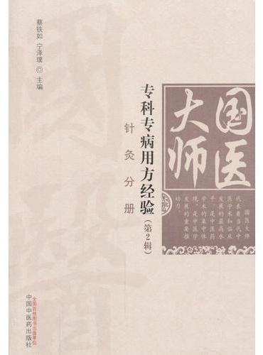 国医大师专科专病用方经验(第2辑)•针灸分册