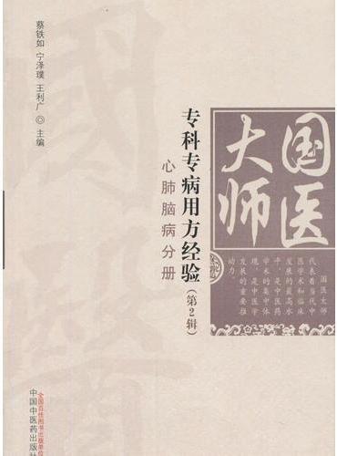 国医大师专科专病用方经验(第2辑)•心肺脑疾病分册