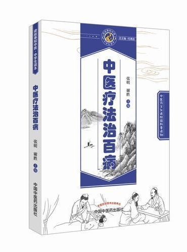 中医疗法治百病·读故事知中医丛书