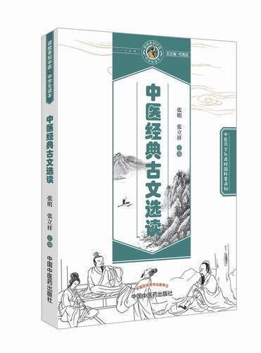 中医经典古文选读·读故事知中医丛书