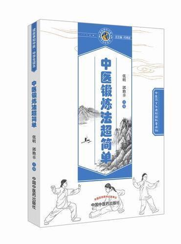 中医锻炼法超简单·读故事知中医丛书