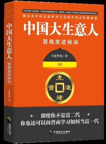 中国大生意人:晋商发迹秘诀