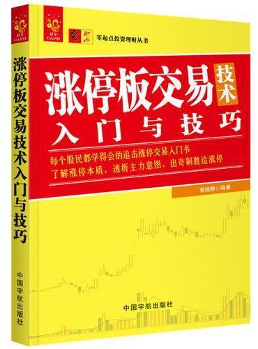 涨停板交易技术入门技巧 零起点投资理财丛书