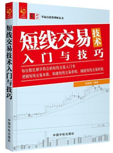 短线交易技术入门与技巧 零起点投资理财丛书