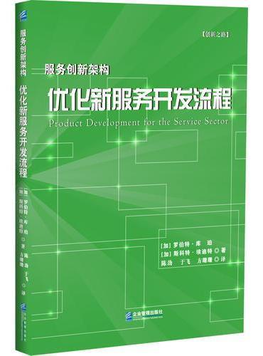 服务创新架构:优化新服务开发流程