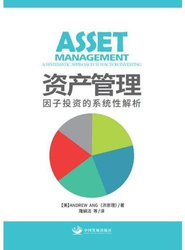 资产管理:因子投资的系统性解析