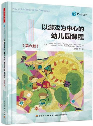 万千教育学前·以游戏为中心的幼儿园课程(第六版)