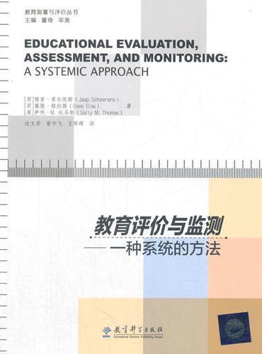 教育测量与评价丛书:教育评价与监测——一种系统的方法