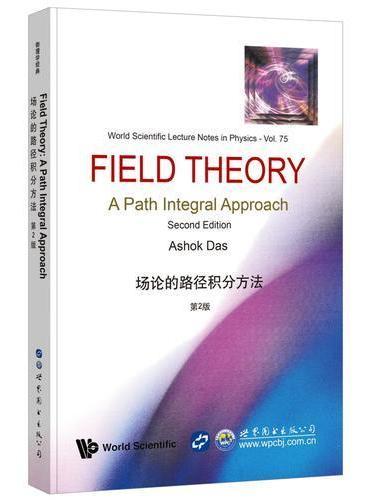场论的路径积分方法 第2版