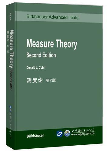 测度论 第2版