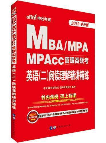 中公2019MBA、MPA、MPAcc管理类联考英语二阅读理解精讲精练