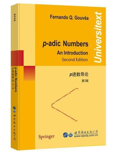 p进数导论 第2版