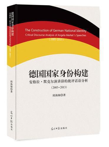 德国国家身份构建:安格拉·默克尔演讲辞的批评话语分析:2005—2013
