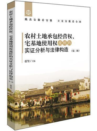 农村土地承包经营权、宅基地使用权流转的实证分析与法律构造(第二版)