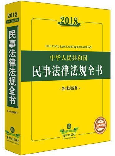 2018中华人民共和国民事法律法规全书(含司法解释)