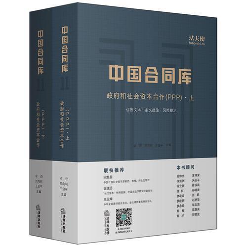 中国合同库:政府和社会资本合作(PPP)(上下)