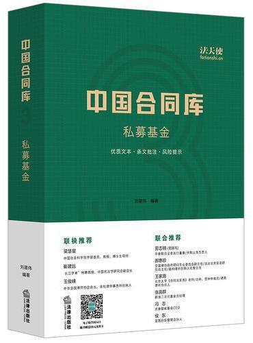 中国合同库:私募基金