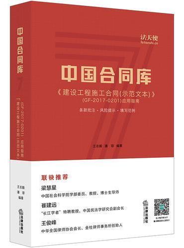 中国合同库:《建设工程施工合同(示范文本)》(GF-2017-0201)应用指南